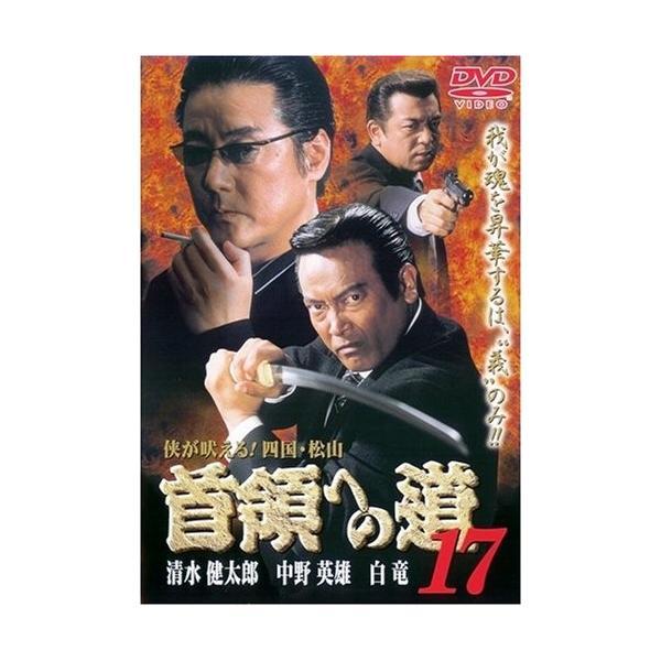 首領への道17 (DVD) zerothree