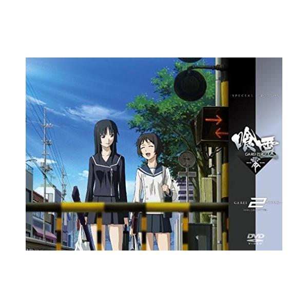 喰霊-零- 2(限定版) (DVD) 中古|zerothree