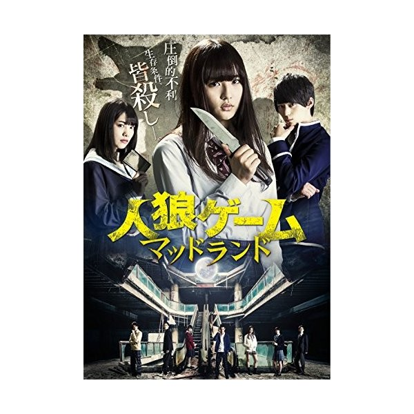 人狼ゲーム マッドランド (DVD) zerothree