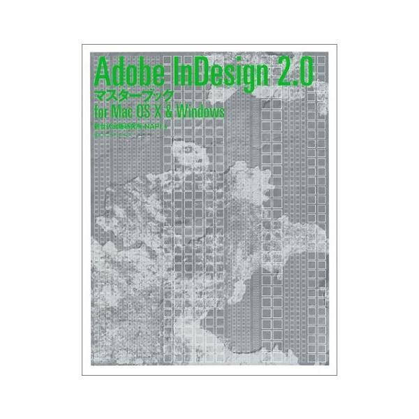 Adobe InDesign2.0マスターブックfor Mac OS X & Windows 中古 古本 zerothree