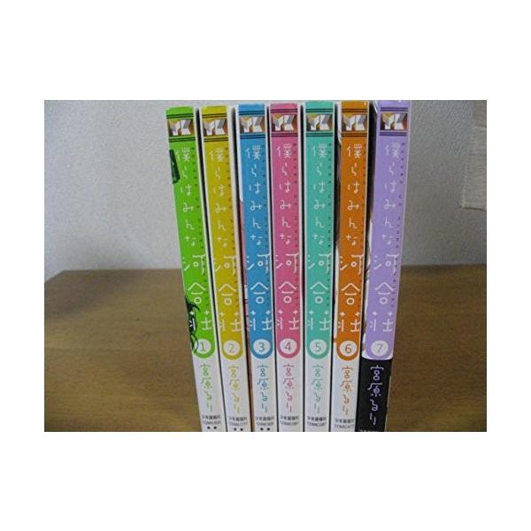 僕らはみんな河合荘 コミック 1-7巻セット (YKコミックス) 綺麗め 中古 古本|zerothree