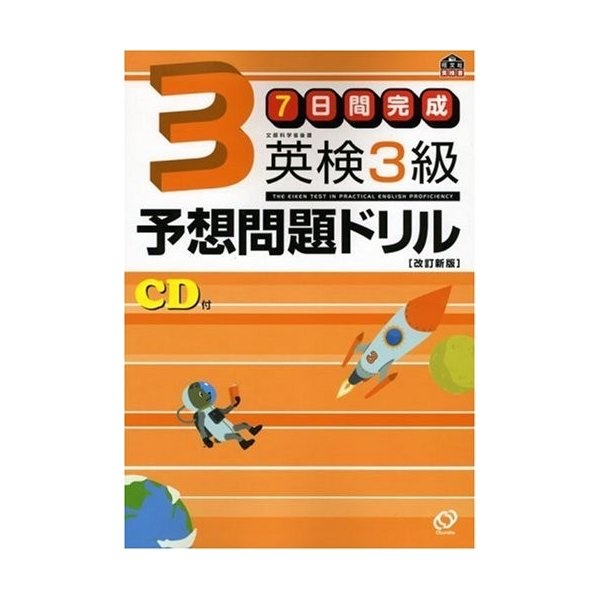 7日間完成 英検3級予想問題ドリル (旺文社英検書) zerothree
