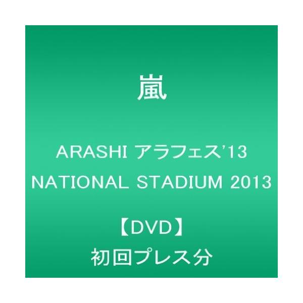ARASHI アラフェス'13 NATIONAL STADIUM 2013(DVD)初回プレス分 新品|zerotwo-men