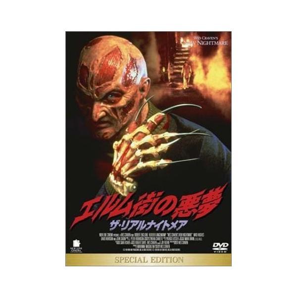 エルム街の悪夢 ザ・リアルナイトメア スペシャル・エディション (DVD) 中古|zerotwo-men