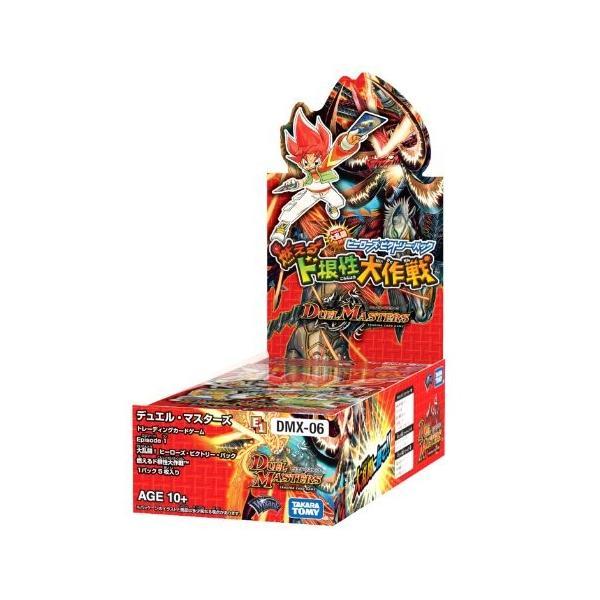 デュエル・マスターズ DMX-06 デュエル・マスターズTCG  大乱闘!ヒーローズ・ビクトリー・パック 燃えるド根性大作戦 BOX 新品商品