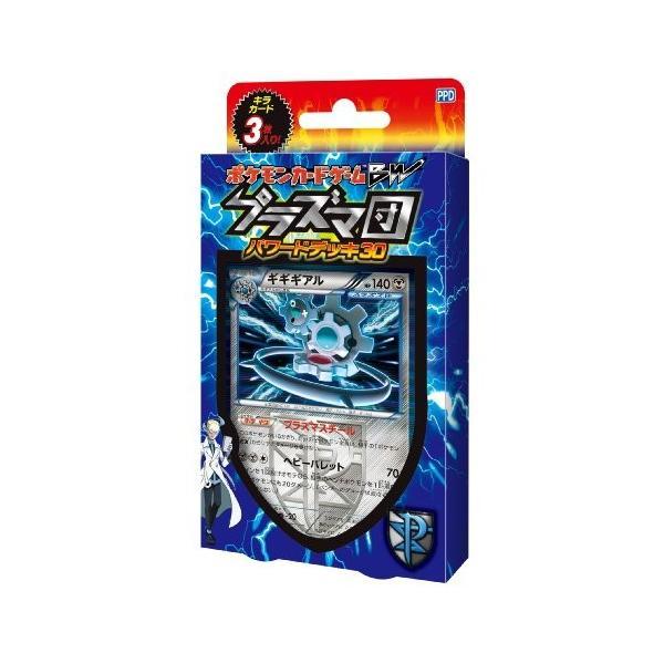 ポケモンカードゲームBW プラズマ団パワードデッキ30