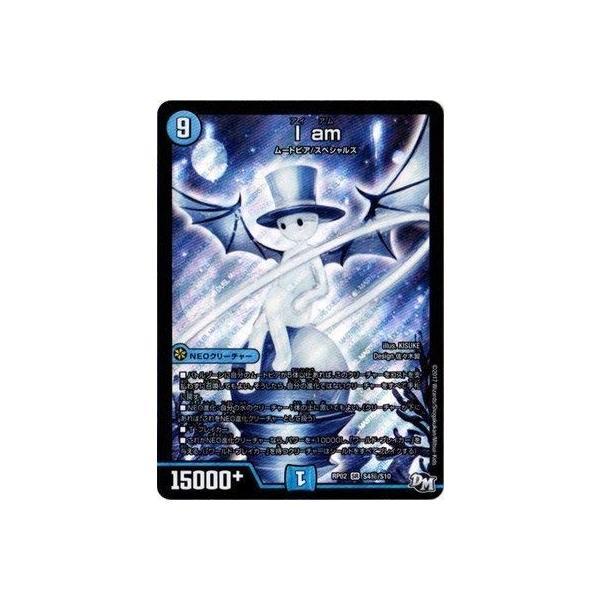 デュエルマスターズ新2弾/DMRP-02/S4/秘/SS/I am 新品商品