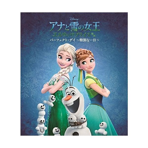 アナと雪の女王/エルサのサプライズ:パーフェクト・デイ ~特別な一日~ 新品|zerotwo-men