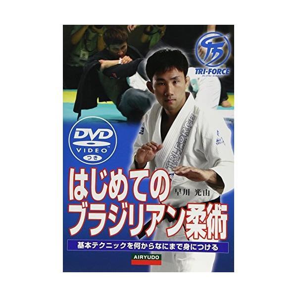DVDでマスター はじめてのブラジリアン柔術 中古|zerotwo-men