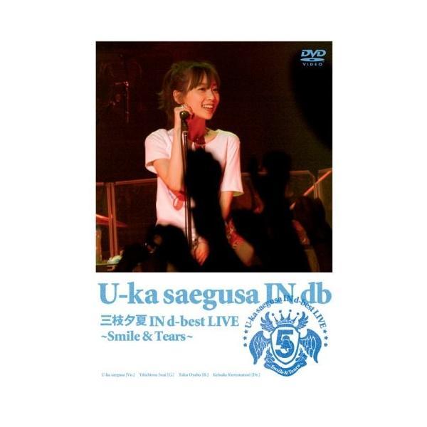 三枝夕夏INd-bestLIVE~Smile&Tears~(DVD)新品