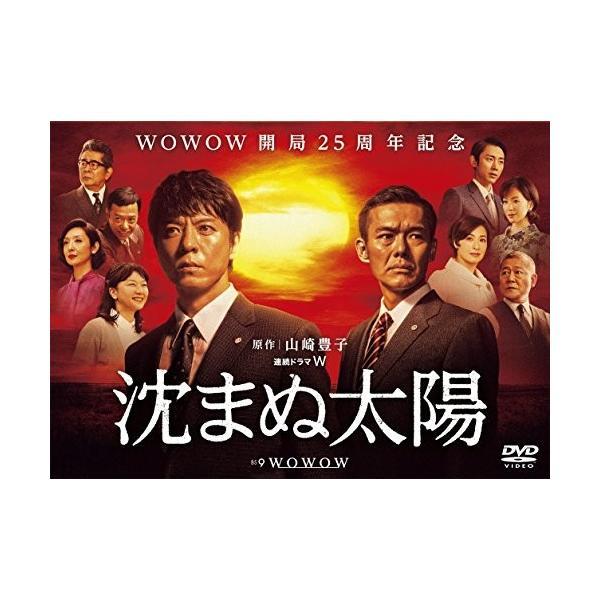 沈まぬ太陽 DVD-BOX Vol.1 新品|zerotwo-men