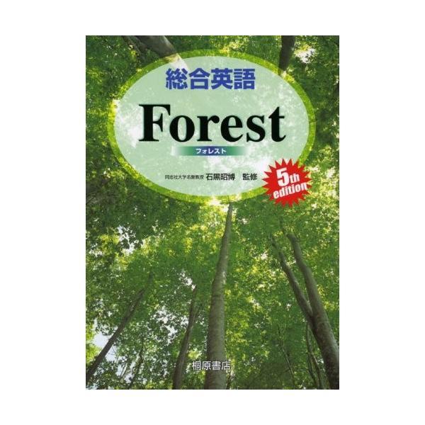 総合英語Forest, 5th edition 中古本 古本|zerotwo-men