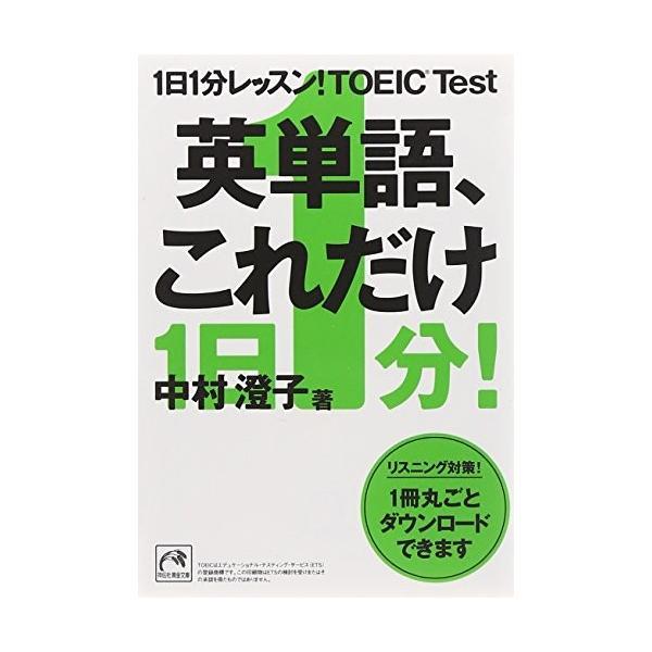 1日1分レッスン! TOEIC Test 英単語、これだけ (祥伝社黄金文庫) 中古本 古本|zerotwo-men