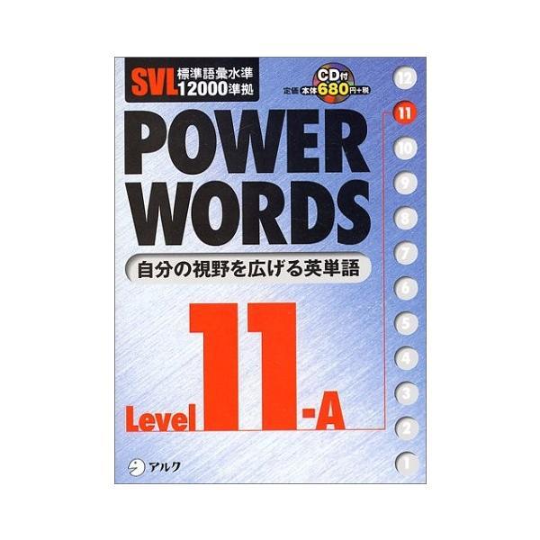 SVL標準語彙水準12000準拠 POWER WORDS(Level11A) 中古本 古本|zerotwo-men