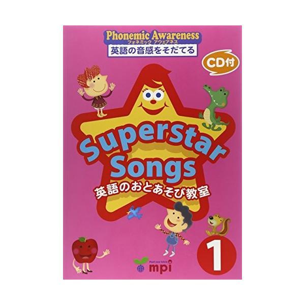 Superstar Songs 1 本(CD付) 英語のおとあそび教室 中古本 古本|zerotwo-men