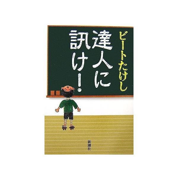 達人に訊け!  中古書籍|zerotwo-men