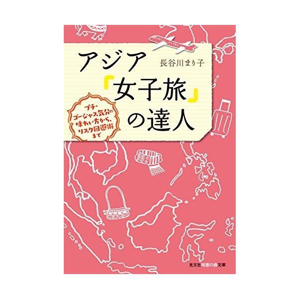 アジア「女子旅」の達人 プチ・ゴージャス気分の味わい方から、リスク回避術まで (知恵の森文庫)  中古書籍|zerotwo-men