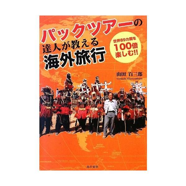 パックツアーの達人が教える海外旅行―世界89カ国を100倍楽しむ!!―  中古書籍|zerotwo-men