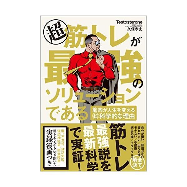 超 筋トレが最強のソリューションである 筋肉が人生を変える超・科学的な理由  中古書籍|zerotwo-men