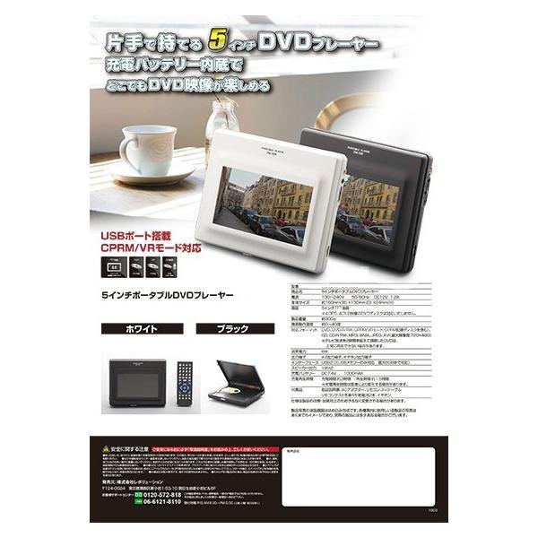 ポータブルDVDプレーヤー DVDプレイヤー 激安DVD 充電バッテリー内蔵 超小型 5インチ液晶 本体 コンパクト 車内 アウトドア 白 ホワイト|zerotwo-men|03