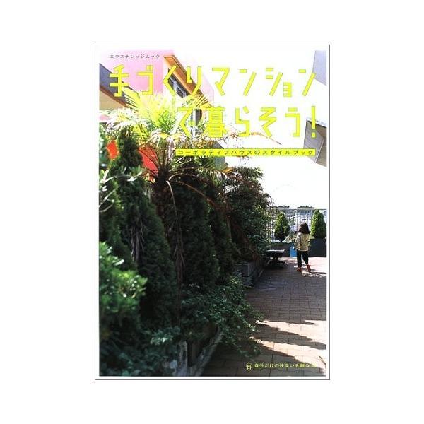 手づくりマンションで暮らそう!―コーポラティブハウスのスタイルブック (エクスナレッジムック―自分だけの住まいを創る) 中古本|zerotwo-men