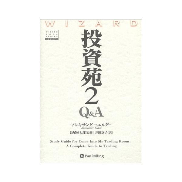 投資苑2 Q&A (ウィザードブックシリーズ) 中古書籍 zerotwo-men