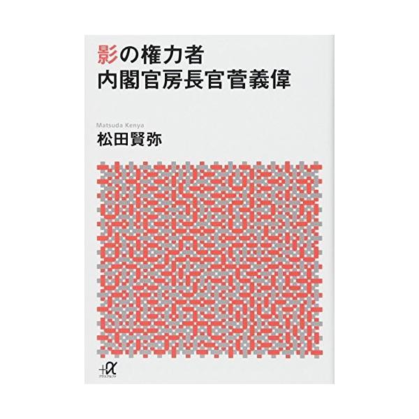 影の権力者 内閣官房長官菅義偉 (講談社+α文庫) 中古書籍|zerotwo-men