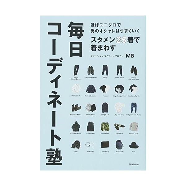 ほぼユニクロで男のオシャレはうまくいく スタメン25着で着まわす毎日コーディネート塾 中古書籍|zerotwo-men