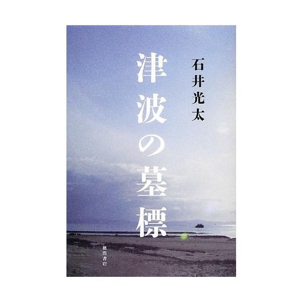 津波の墓標 中古書籍