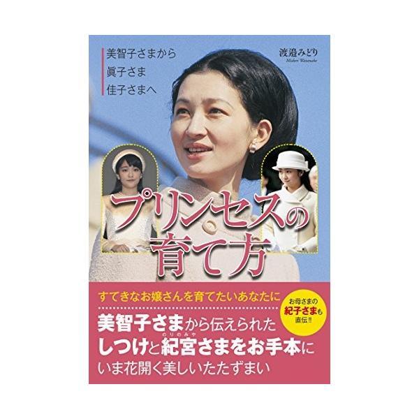 美智子さまから眞子さま佳子さまへ プリンセスの育て方 中古書籍|zerotwo-men