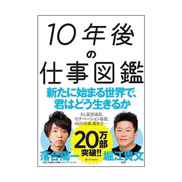 10年後の仕事図鑑 中古書籍 zerotwo-men