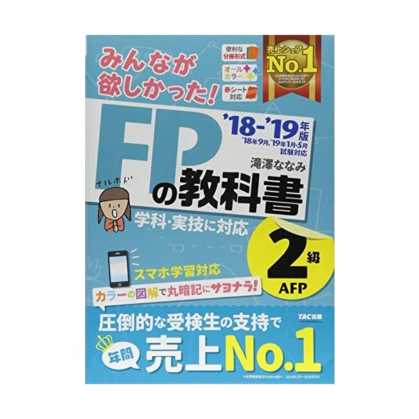 みんなが欲しかった! FPの教科書 2級・AFP 2018-2019年 (みんなが欲しかった! シリーズ) 中古書籍|zerotwo-men
