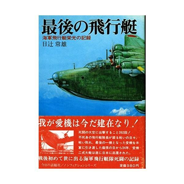 最後の飛行艇―海軍飛行艇栄光の記録 (太平洋戦争ノンフィクション) 中古書籍|zerotwo-men