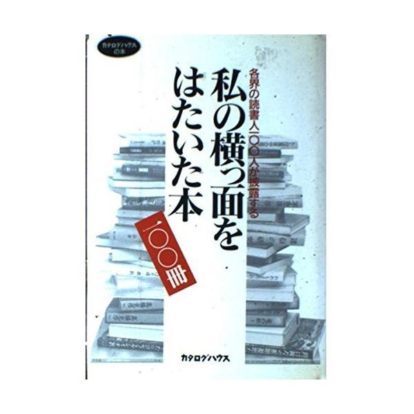 私の横っ面をはたいた本100冊―各界の読書人100人が披露する (カタログハウスの本) 古本 アウトレット