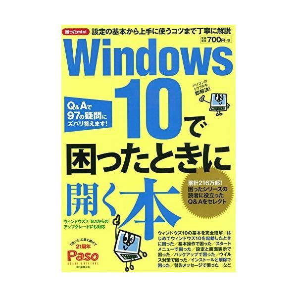 困ったmini Windows10で困ったときに開く本 (アサヒオリジナル) 中古書籍|zerotwo-men