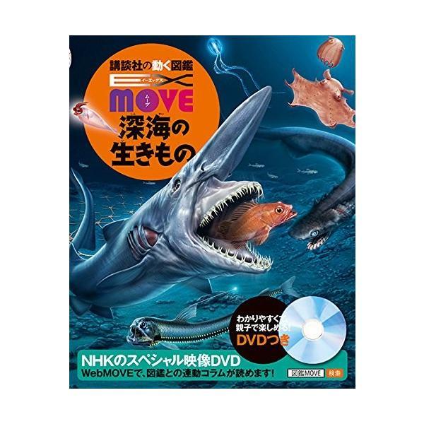 EX MOVE 深海の生きもの (講談社の動く図鑑MOVE) 中古書籍 zerotwo-men