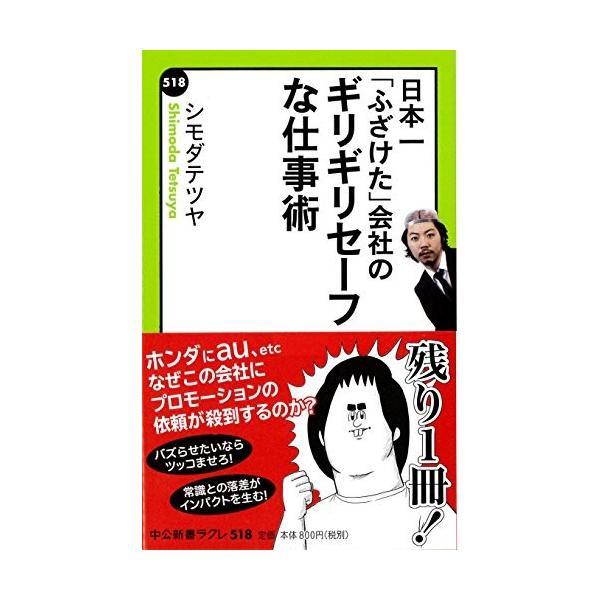 日本一「ふざけた」会社の - ギリギリセーフな仕事術 (中公新書ラクレ 518) 中古書籍|zerotwo-men