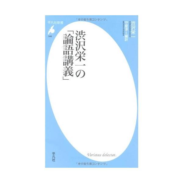 渋沢栄一の「論語講義」(平凡社新書)中古書籍