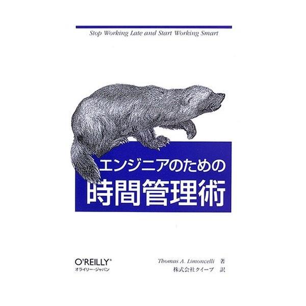 エンジニアのための時間管理術 中古書籍|zerotwo-men