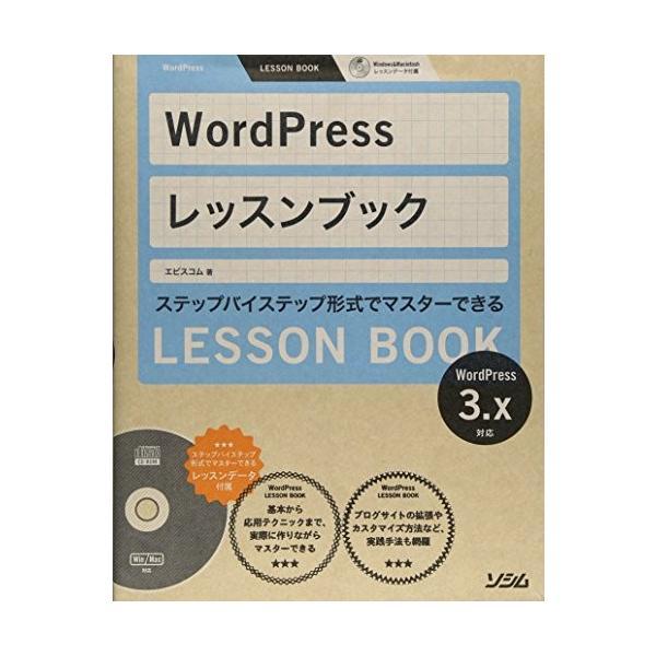 WordPress レッスンブック 3.x対応 中古書籍|zerotwo-men