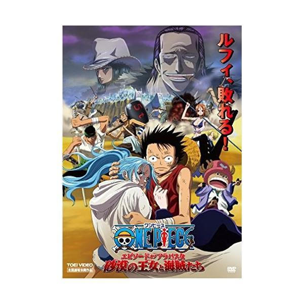 ワンピース エピソード オブ アラバスタ 砂漠の王女と海賊たち (DVD)|zerotwo