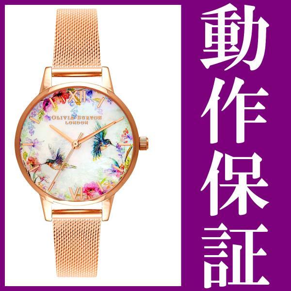 lowest price 0b454 b41c7 オリビアバートン 時計 腕時計 レディース 30mm 花柄 おしゃれ かわいい おすすめ 安い ペインタリープリント ローズゴールド メッシュ  メタルベルト OB16PP49