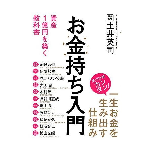 お金持ち入門 資産1億円を築く教科書 中古本|zerotwo