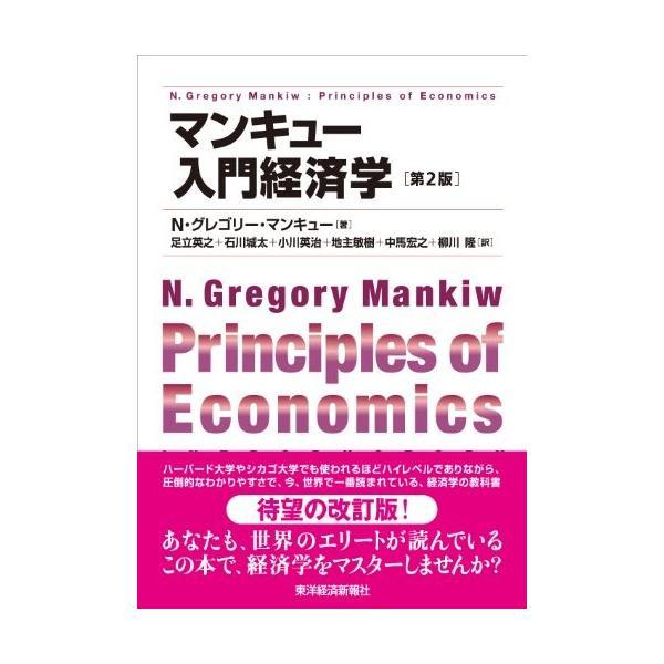 マンキュー 入門 経済 学 第 3 版