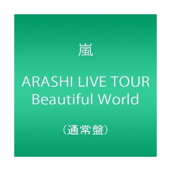 ARASHI LIVE TOUR Beautiful World(通常盤) 中古商品 zerotwo