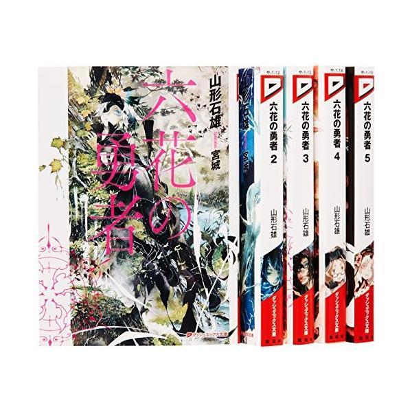 六花の勇者 文庫 1-5巻セット (ダッシュエックス文庫) 中古商品 綺麗め古本 zerotwo
