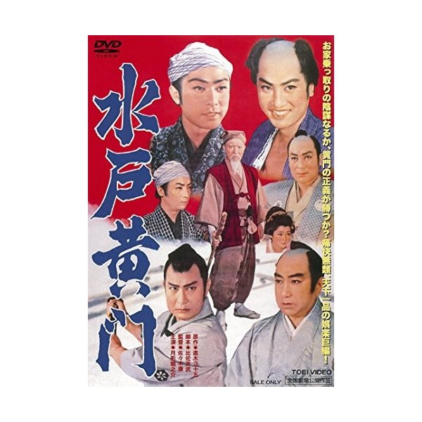 水戸黄門 (DVD) 中古|zerotwo