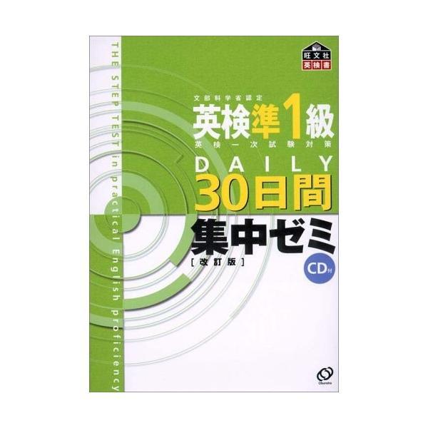 英検準1級DAILY30日間集中ゼミ (旺文社英検書) 中古書籍|zerotwo