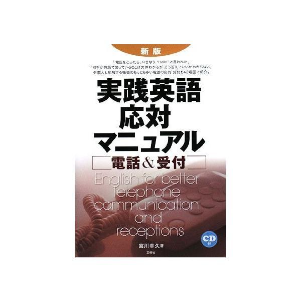 新版 実践英語応対マニュアル 電話&受付 CD付 中古書籍|zerotwo