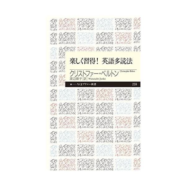 楽しく習得! 英語多読法 (ちくまプリマー新書) 中古書籍|zerotwo